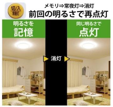 LED シーリングライト 調光 タイプ ~8畳