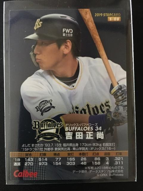 2019カルビー/第1弾スターカードS-08・吉田正尚 < トレーディングカードの