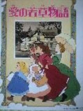 愛の若草物語EPレコード