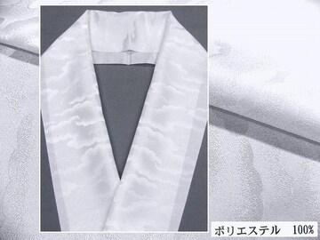 雲柄地紋の綸子生地 白色 ポリエステル半衿 未使用品