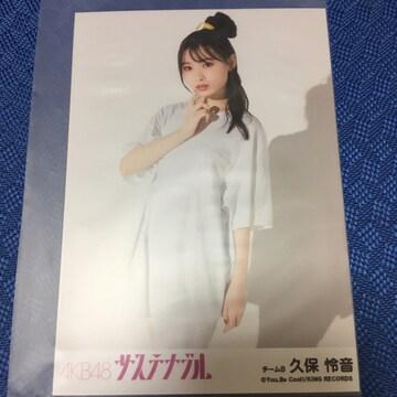 AKB48 久保怜音 サステナブル 生写真