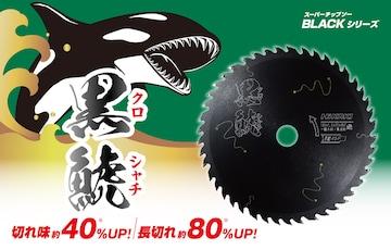 HiKOKI 黒鯱チップソー 165mm×45P 4枚特価