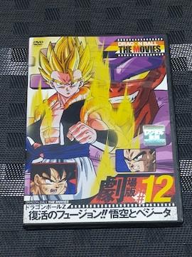 【DVD】劇場版 ドラゴンボールZ 復活のフュージョン!悟空とベジータ【レンタル】