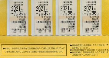 近鉄 近畿日本鉄道 株主優待乗車証 4枚セット