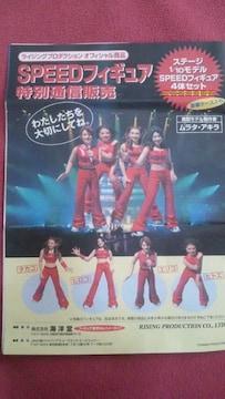 スピードSPEEDプレミア限定フィギュアakbskenmbhktngtstu乃木坂欅坂日向