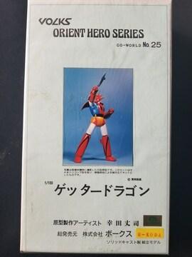 ☆ボークス オリジナルヒーローシリーズゲッタードラゴン