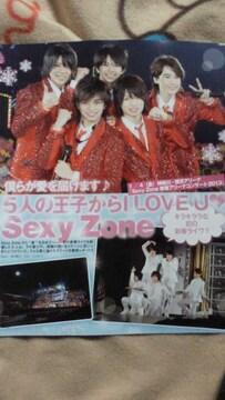 Sexy Zone'13.1.18 「オリスタ」3枚