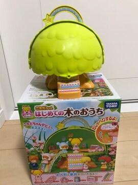 こえだちゃん☆初めての木のおうち