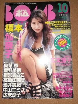 BOMBボム1996.10号【古本】創刊200号 榎本加奈子 付録なし