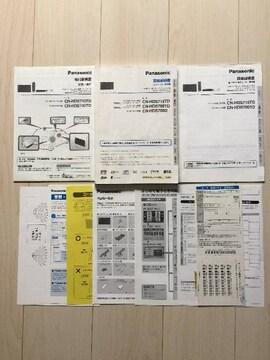パナソニックHDS710/700TD/700Dナビ取扱い説明書フルセット!