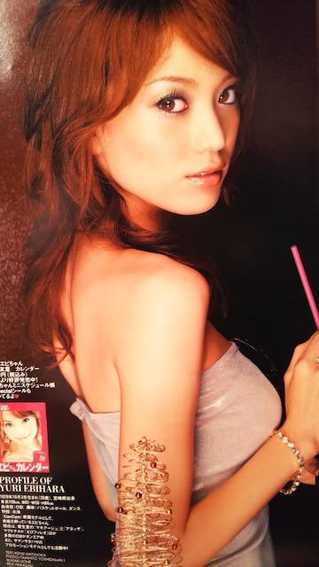 平田裕香…【sabra】2005年12月8日号ページ切り取りDVDなし < タレントグッズの