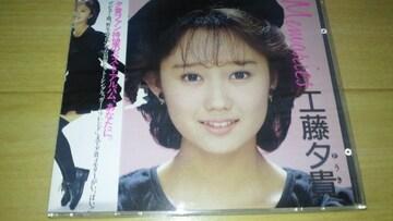 廃盤レア!工藤夕貴「Memories」(1986年ハミングバード盤)☆