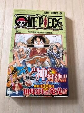 One piece 巻2 (Versus!!バギー海賊団)送料180円 複数冊同梱可能