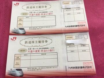 送料無料☆JR九州株主優待券2枚セット  鉄道運賃料金半額券