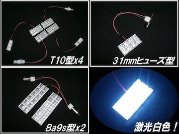 メール便可!エスティマ30系/40系FLUX-LED白色ルームランプセット