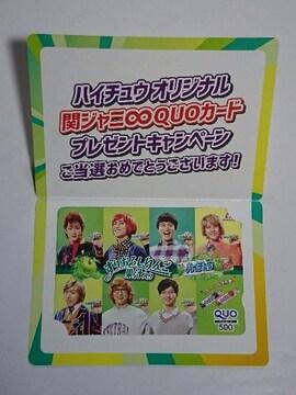 当選品☆森永ハイチュウ オリジナル 関ジャニ∞ クオカード QUO☆