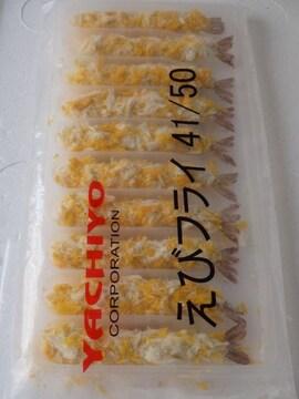 ☆大人気** えびフライ 10尾(20g×10尾)  冷凍