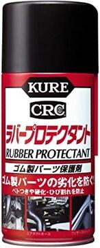 KURE(呉工業) ラバープロテクタント (300ml) ゴム製パーツ保
