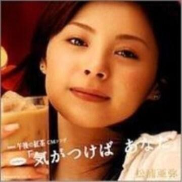 【気がつけば あなた/松浦亜弥】DVD
