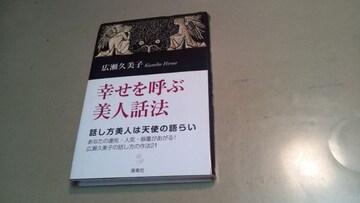 a「幸せを呼ぶ美人話法」弘瀬久美子著。良質単行本。