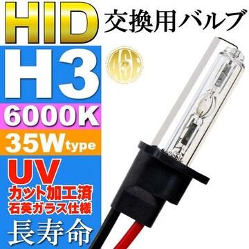 ASE HID H3バーナー35W6000Kバルブ1本 as9002bu6k