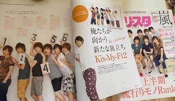 オリスタ 2014/7/7 Kis-My-Ft2 切り抜き