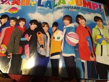 Myojo 2017年5月 Hey!Say!JUMP 切り抜き