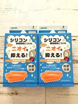 シリコン調理具洗浄剤 2箱(10包)セット ニオイ抑制