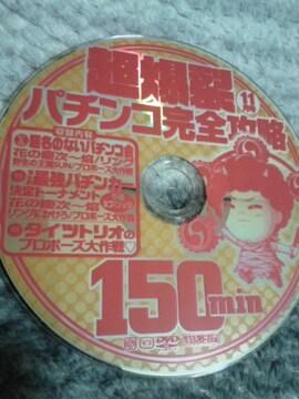 超爆裂パチンコ完全攻略 2011年11月号 付録DVD