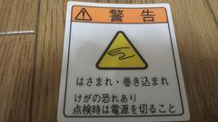 未使用 ShinMaywa   警告 はさまれ・巻き込まれ ステッカー