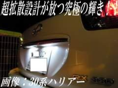 超LED】スカイラインR34系V35系36系/ナンバー灯超拡散6連ホワイト