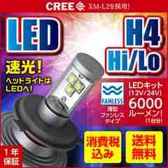 送料無料〈H4ローハイ〉ファンレス LEDヘッドライト XM-L2 CREEチップ 6000LM