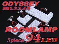 オデッセイ ODYSSEY RB系 94LED ルームランプ5個セット