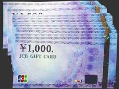 ◆即日発送◆30000円 JCBギフト券カード★各種支払相談可