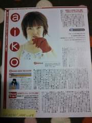 aiko CD HITS!1 999年11月号 切り抜き 1ページ