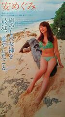 安めぐみ【週刊ビッグコミックスピリッツ】2011.2.28号