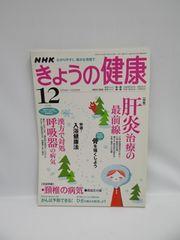 1806 NHK きょうの健康 2006年 12月号