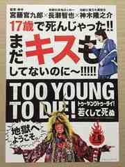 映画「TOO YOUNG TO DIE! 若くして死ぬ」チラシ10枚�@ 長瀬智也