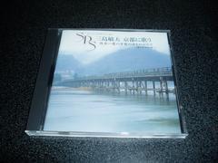 CD「三島敏夫/京都に歌う~牧奈一慶の京都の恋ものがたり」即決