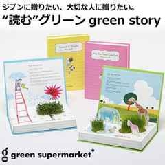 ☆green story 飛び出す絵本のような本型菜園!