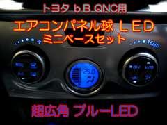 Cタイプ■bB QNC エアコンパネル球をLEDに交換■ブルーLED