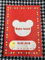 ミキハウスBaby book