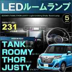 ルーミー タンク トール ピッタリ設計 ルームランプ LED 全グレード共通 4ヶ所セット