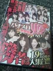 パチスロ姫DVD〜激闘編〜辰巳出版