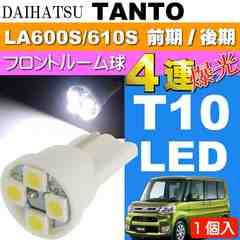 タント ルームランプ T10 LED 4連 ホワイト1個 as167