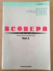 YAMAHA PMS スコレパ vol.1 バンドスコア 楽譜 レアスコア