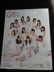 Girl Pop  2016 Winter 欅坂46 乃木坂46 モーニング娘。15