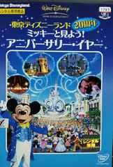 中古DVD 東京ディズニーランド20周年 アニバーサリーイヤー