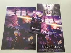 劇場版 Fate stay night 前売り券 特典クリアファイル チラシ2種