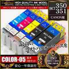 ■CANON キヤノン BCI-351+350/5MP 4色5個セット 互換インク